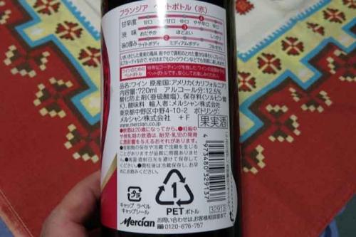 Wine0017