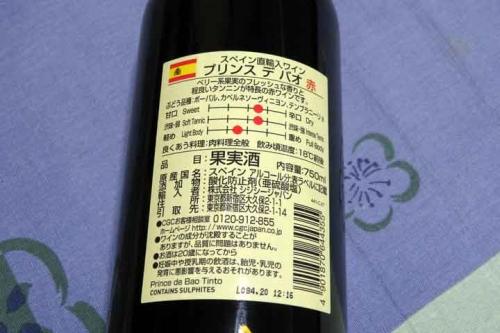 Wine0058