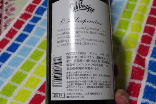 Wine0121