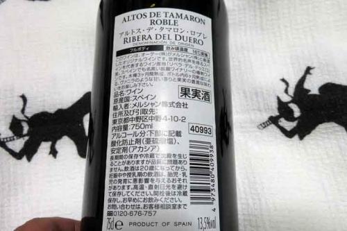 Wine0199